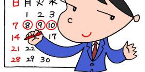 有給休暇、パートの日数の繰り越し計算、上限の40日を超えるとどうなる?
