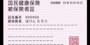 健康保険証の住所変更、裏面の手書き訂正は本当に大丈夫?健康保険証の郵送返却、添え状の例文!